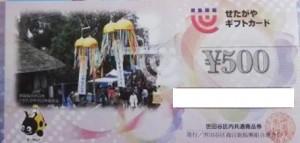せたがやギフトカード(世田谷区内共通商品券)500円券