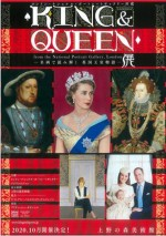 KING&QUEEN展−名画で読み解く 英国王室物語−(2020年11月の土日祝日限定)【上野の森美術館】<2020年10月10日(土)?2021年1月11日(月・祝)>