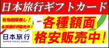 日本旅行ギフトカード格安販売中!