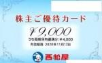 西松屋(西松屋チェーン)株主優待カード 9,000円券