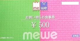 ミウィ橋本(mewe)お買物&お食事券 500円券