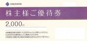 キムラタン株主優待券 2,000円券