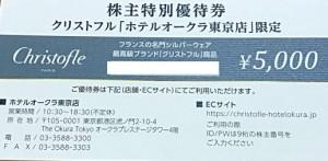 Oak(オーク)キャピタル<クリストフル>株主優待券 5,000円券