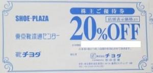 靴チヨダ株主優待券 20%割引券 シュープラザ・東京靴流通センター他