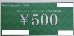 三井ショッピングパーク アーバン お買物お食事券 500円券
