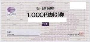 さが美株主優待 1,000円割引券