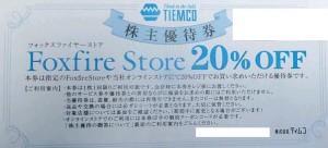 ティムコ株主優待券 Foxfire Store 20%割引券