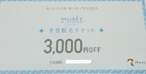 RVH株主優待券 ミュゼプラチナム 美容脱毛チケット 3,000円OFF