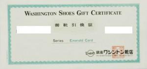 銀座ワシントン靴店ギフトカード 30,000円券 エメラルドカード(Emerald Card)