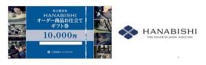 三井松島ホールディングス株主優待 HANABISHIオーダー商品お仕立てギフト券(10,000円相当)