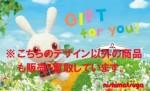 西松屋ギフトカード 30,000円券