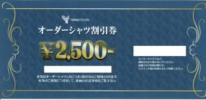 山喜(STYLE WORKS)オーダーシャツ割引券 2,500円券