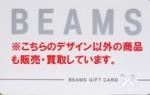 BEAMS(ビームス)ギフトカード 10,000円券