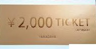 ヤマダヤ商品券 2,000円券
