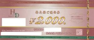 ハピネスアンドディ(ハピネス・アンド・ディ Happiness&D)株主優待券 2,000円券