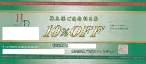 ハピネスアンドディ(ハピネス・アンド・ディ Happiness&D)株主優待券 10%OFF券