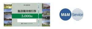 三井松島ホールディングス株主優待 施設優待割引券 3,000円券