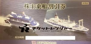 東海汽船株主優待券 2021年3月31日期限