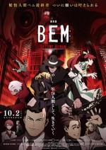 劇場版BEM〜BECOME HUMAN〜【ムビチケ】