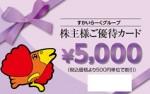 すかいらーく 株主優待カード 5,000円券 2021年9月30日期限