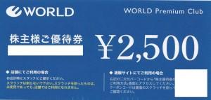 ワールド(WORLD)株主優待券 2,500円券