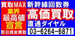 買取MAX98%即日現金買取新幹線回数券高価買取直通ダイヤル03-6264-6871