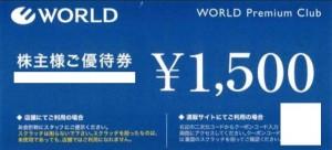 ワールド(WORLD)株主優待券 1,500円券