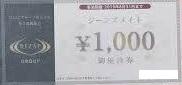 ジーンズメイト株主優待券(ライザップグループ)1,000円券