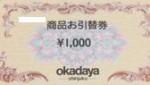 オカダヤ商品お引換券 1,000円券