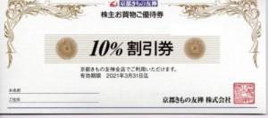 京都きもの友禅 株主優待券 10%割引券