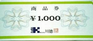 川徳百貨店 商品券 1,000円券