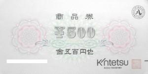 近鉄百貨店 商品券 500円券