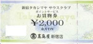 高島屋百貨店 ポイントサービス(新宿店限定)2,000円券