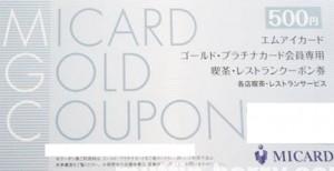 エムアイカードゴールド会員喫茶レストランクーポン券 500円券