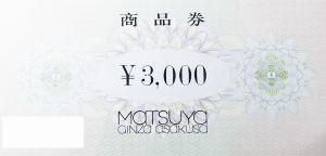 松屋百貨店 商品券 3,000円券