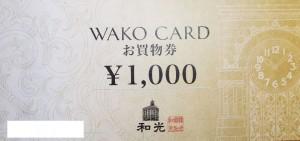 和光 お買い物券 1,000円券