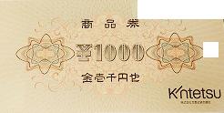 近鉄百貨店 商品券 1,000円券