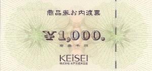 京成百貨店 商品券 1,000円券