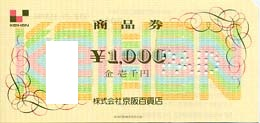 京阪百貨店 商品券 1,000円券