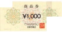 名鉄百貨店 商品券 1,000円券