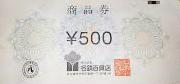 名鉄百貨店 商品券 500円券