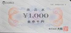 大和百貨店 商品券(大丸松坂屋でもご利用OK)1,000円券