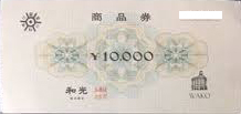 銀座和光 商品券 10,000円券