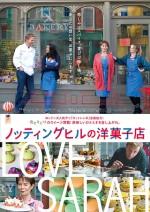 ノッティングヒルの洋菓子店【全国共通前売り券】