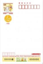2021年用(令和3年)年賀はがき(年賀状)【ディズニーキャラクター】 額面63円(4,000枚セット)