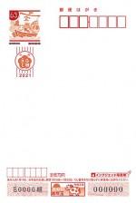 2021年用(令和3年)年賀はがき(年賀状)【写真用インクジェット紙】 額面63円(バラ)