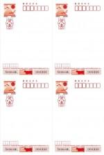 2021年用(令和3年)年賀はがき(年賀状)【四面連刷はがき無地普通紙】 額面63円×4(200部セット)