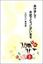 2021年用(令和3年)デザイン印刷済み年賀状(年賀はがき) 額面63円(5枚セット)デザイン7番(1枚@88円)