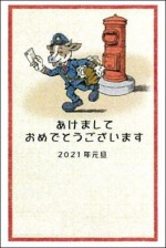 2021年用(令和3年)デザイン印刷済み年賀状(年賀はがき) 額面63円(5枚セット)デザイン16番(1枚@88円)