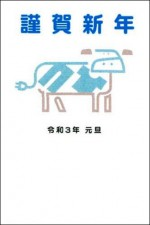 2021年用(令和3年)デザイン印刷済み年賀状(年賀はがき) 額面63円(5枚セット)デザイン27番(1枚@88円)